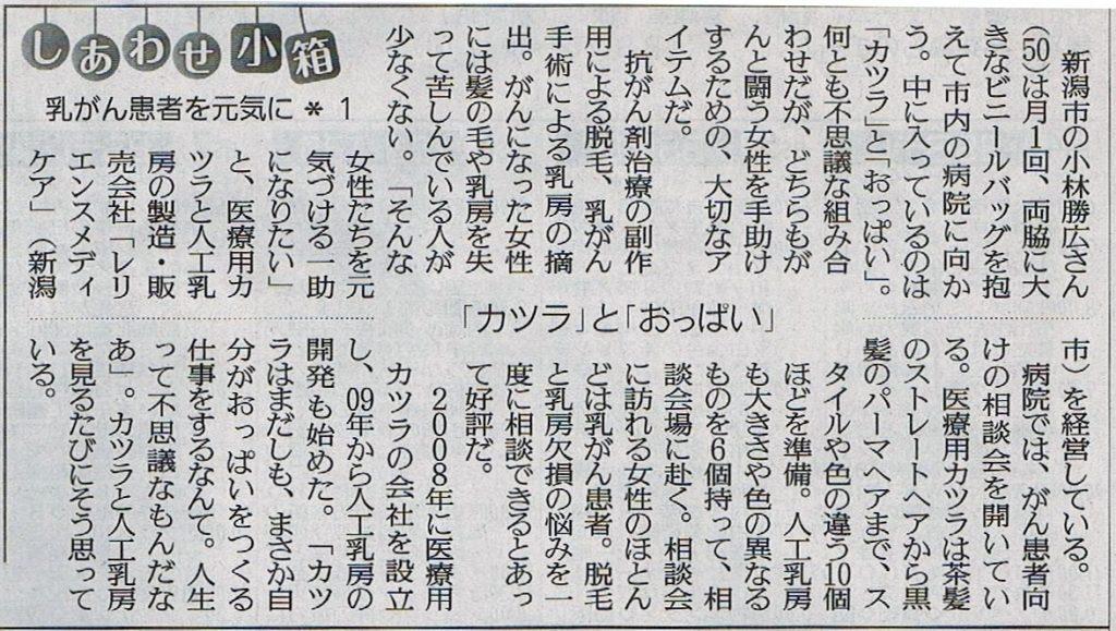 30年10月1日読売新聞夕刊で人工乳房が紹介されました