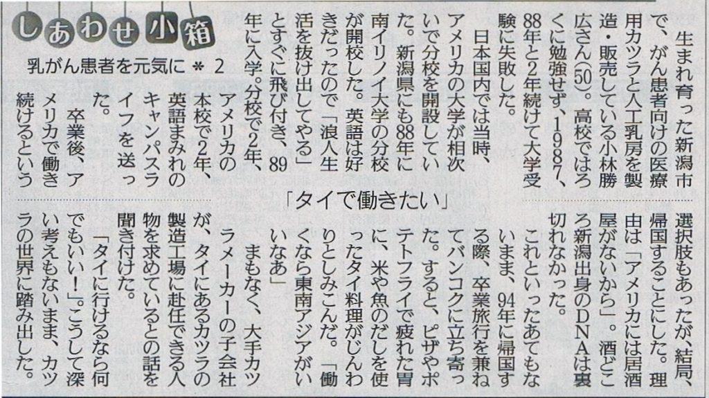 30年10月2日読売新聞夕刊で人工乳房が紹介されました