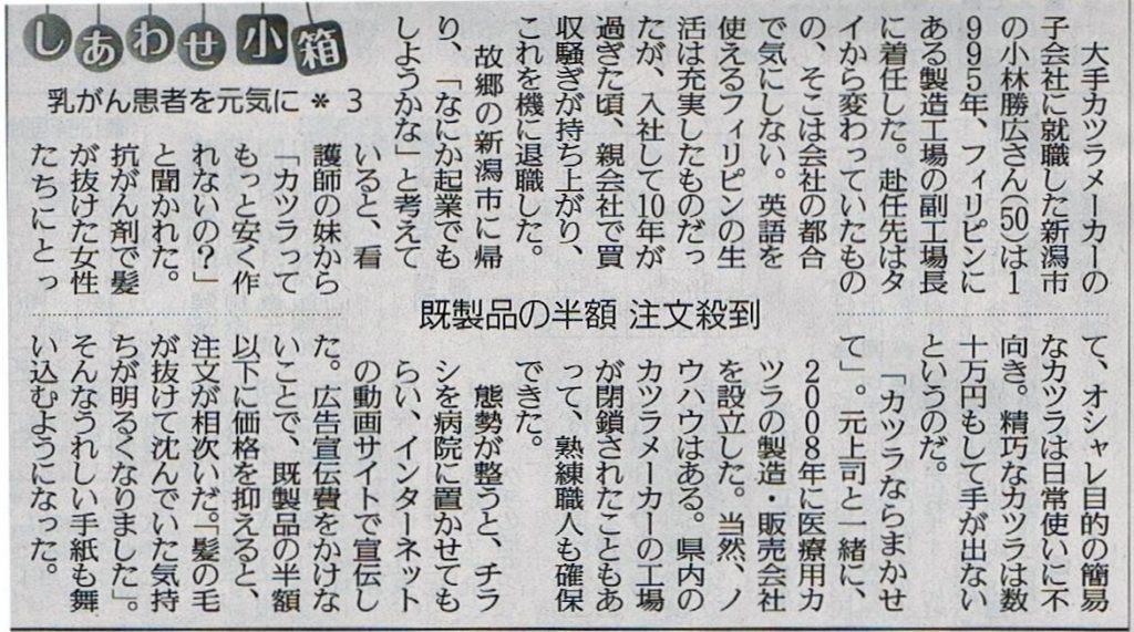 30年10月3日読売新聞夕刊で人工乳房が紹介されました