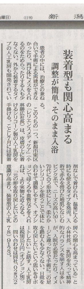 レリエンスメディケアの人工乳房 新潟日報