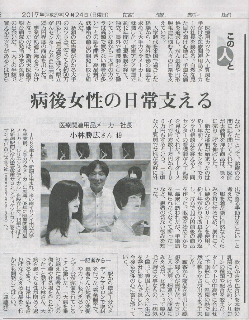 レリエンスメディケアの乳がん経験者向け人工乳房 読売新聞 29年9月24日