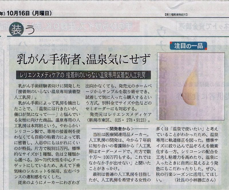 接着剤のいらない温泉専用装着型人工乳房 日経MJ(流通新聞) 29年10月16日