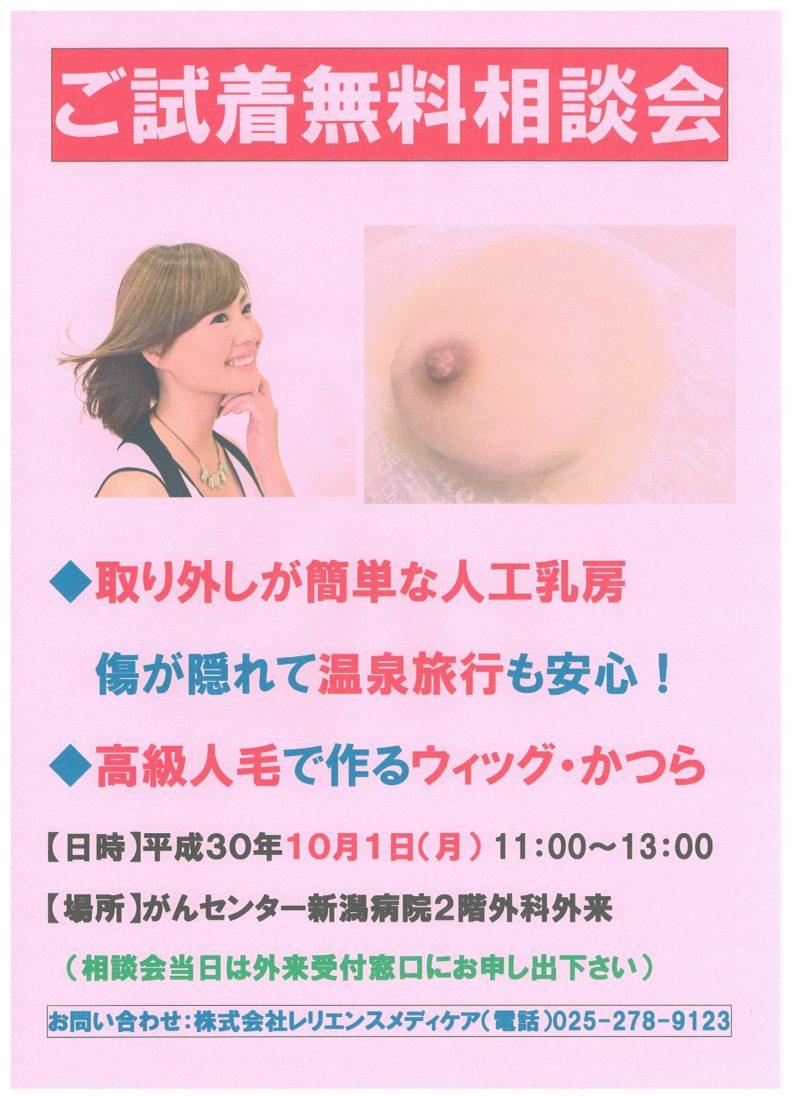 30年10月1日がんセンター新潟病院で開催の傷を隠して温泉に行ける人工乳房の相談会