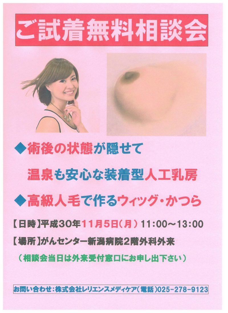 人工乳房相談会 30年11月5日がんセンター新潟病院乳腺外科