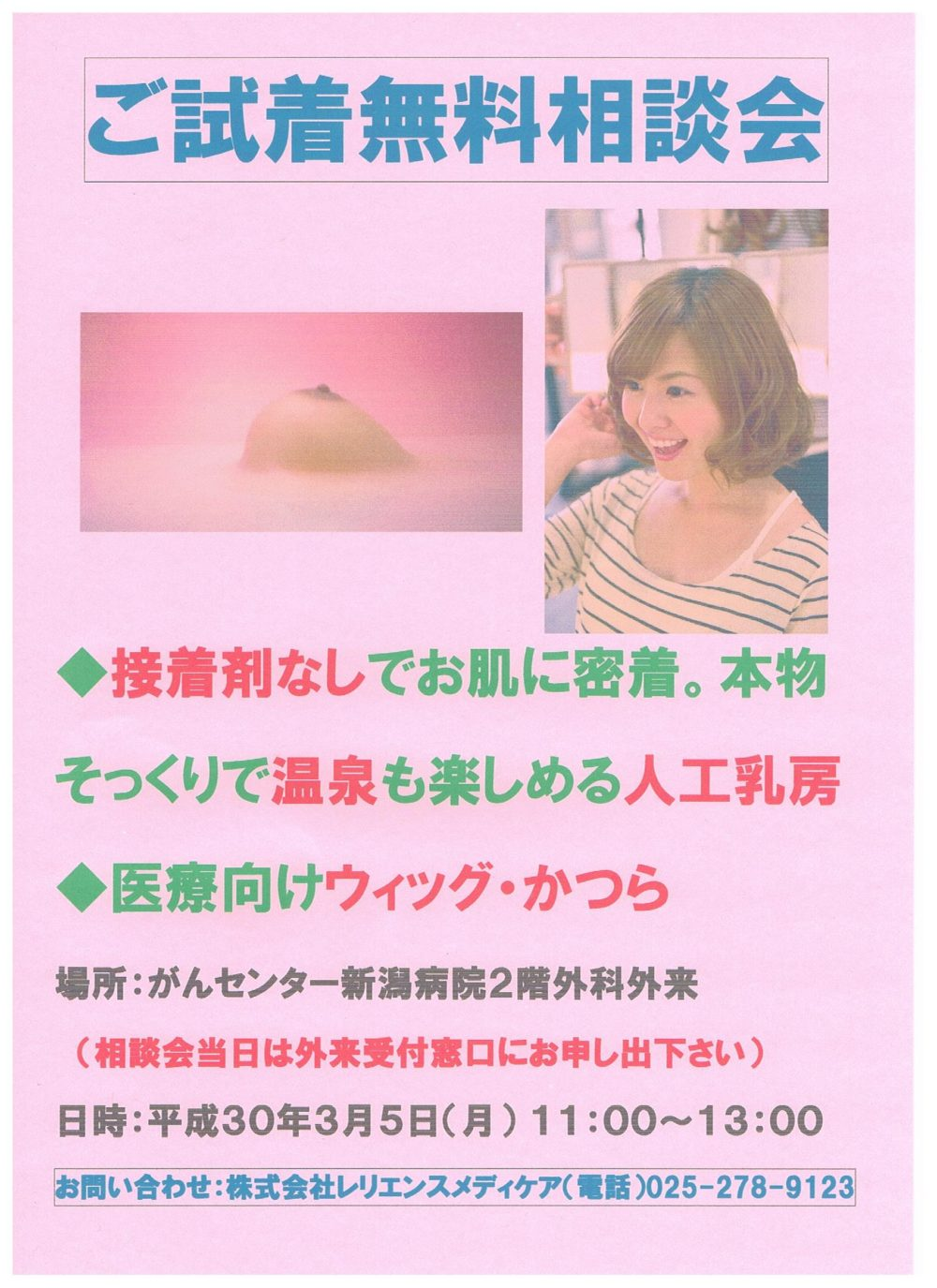 30年3月5日がんセンター新潟病院の人工乳房相談会