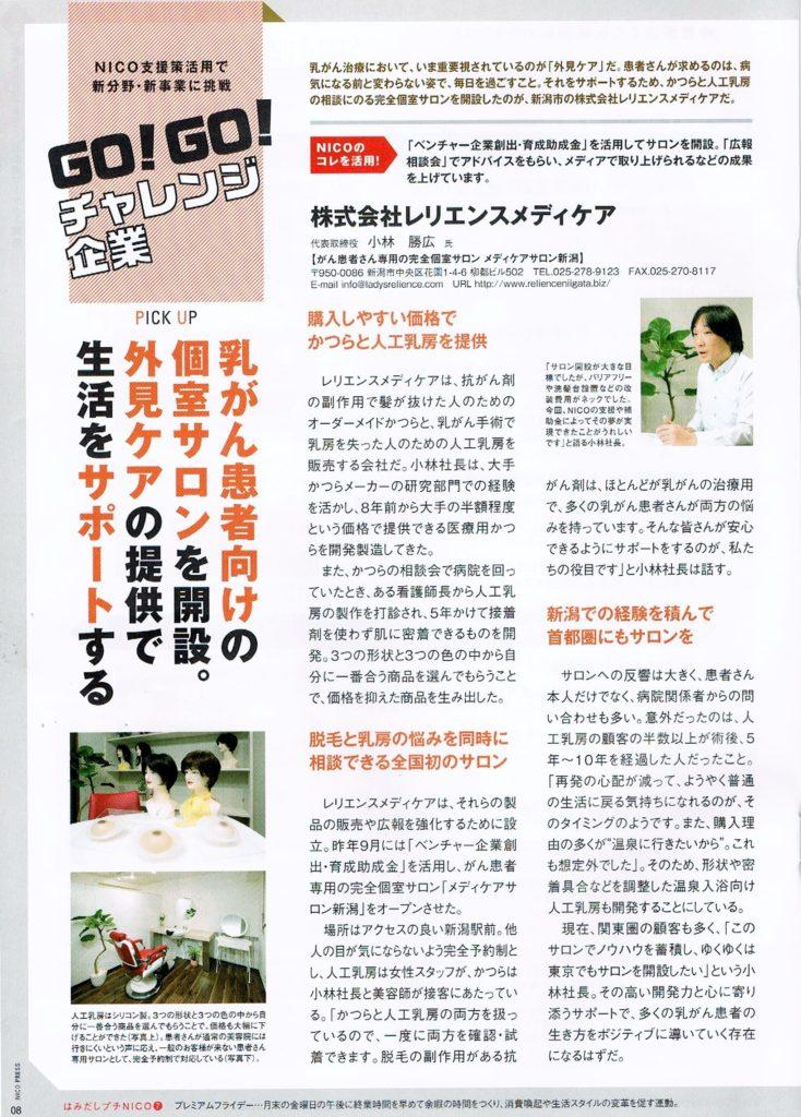 人工乳房のレリエンスメディケアの紹介 NICO PRESS 平成28年2月号