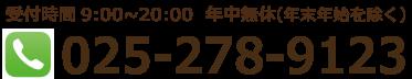 連絡先025-278-9123